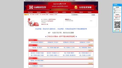 淘宝客网址转换工具_dedecms红色QQ号出售类网站模板_织梦猫