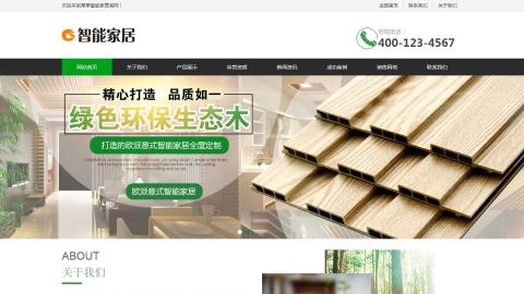 淘宝客网址转换工具_环保生态木材家居织梦网站模板(带手机端)_织梦猫